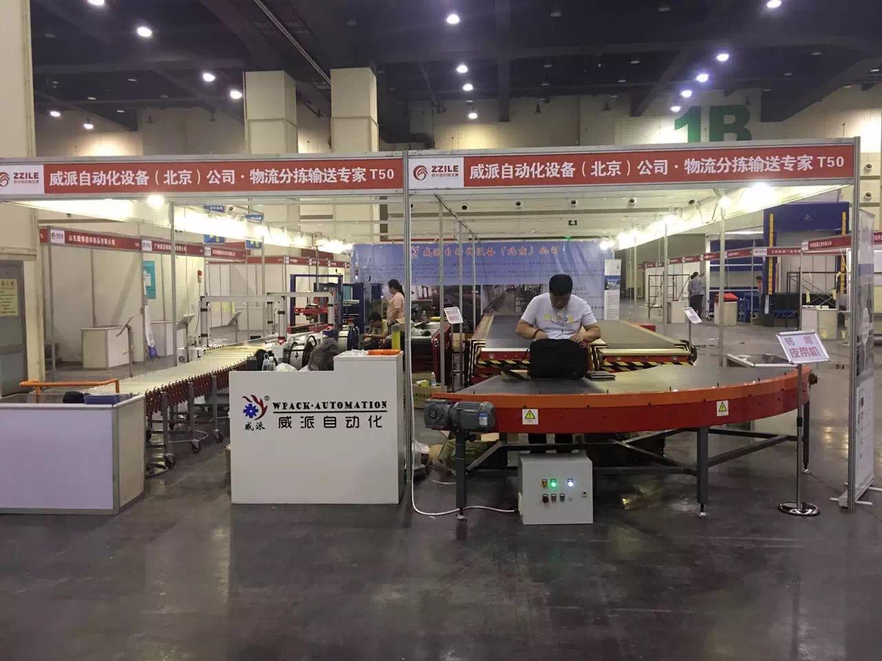 我司于2016年5月在中国(郑州)国际物流展览会 隆重举行